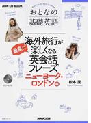 おとなの基礎英語海外旅行が最高に楽しくなる英会話フレーズ ニューヨーク・ロンドン編 (語学シリーズ NHK CD BOOK)