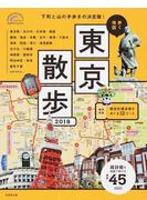 歩く地図東京散歩 2019