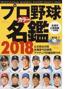 プロ野球カラー名鑑 2018