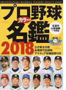 プロ野球カラー名鑑 2018 (B.B.MOOK)