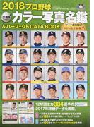 プロ野球全選手カラー写真名鑑&パーフェクトDATA BOOK 2018