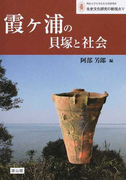 霞ケ浦の貝塚と社会
