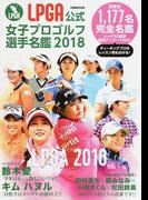 '18 LPGA公式 女子プロゴルフ選手
