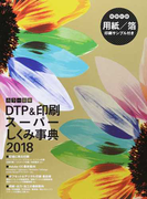 カラー図解DTP&印刷スーパーしくみ事典 2018