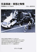 交通事故・実態と悔恨 交通事故はこうして起きる
