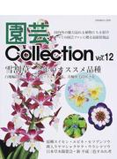 園芸Collection Vol.12 雪割草 原種スイセン エビネ セツブンソウ すみれ