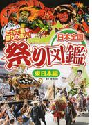 日本全国祭り図鑑 これで君も祭りの達人! 東日本編
