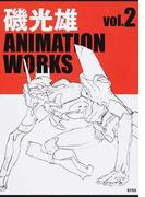 磯光雄ANIMATION WORKS vol.2