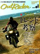 アウトライダー 2018年 04月号 [雑誌]