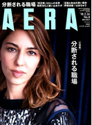 AERA (アエラ) 2018年 2/26号 [雑誌]
