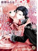 溺愛皇帝の花嫁育成計画【BSF用】(3)(乙女ドルチェ・コミックス)
