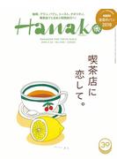 Hanako 2018年 2月22日号 No.1150 [喫茶店に恋をして。]