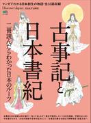 【期間限定ポイント40倍】Discover Japan_CULTURE 古事記と日本書紀