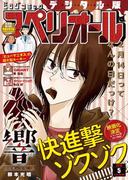ビッグコミックスペリオール 2018年5号(2018年2月9日発売)