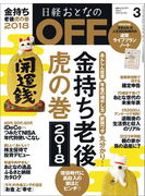 日経おとなのOFF2018年3月号