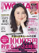 日経ウーマン2018年3月号