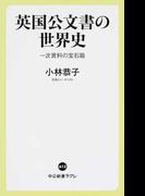英国公文書の世界史 一次資料の宝石箱 (中公新書ラクレ)