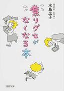 焦りグセがなくなる本 (PHP文庫)