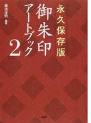 御朱印アートブック 永久保存版 2