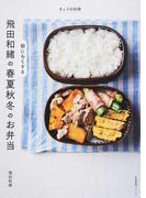 飛田和緒の朝にらくする春夏秋冬のお弁当