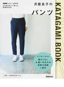 月居良子のパンツ (生活実用シリーズ NHKすてきにハンドメイド そのまま切って使える型紙BOOK)