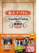 東大ナゾトレ東京大学謎解き制作集団AnotherVisionからの挑戦状 第4巻