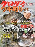 クロダイ最強釣法ウキ釣り入門 ウキ釣りのメリットを活かした実践テクでクロダイにアプローチ