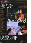 現代思想 vol.46−4〈3月臨時増刊号〉 総特集現代を生きるための映像ガイド51