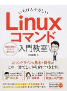 いちばんやさしいLinuxコマンド入門教室 豊富な図解とイラストで超わかる!