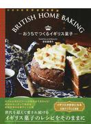 おうちでつくるイギリス菓子
