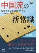 中国流の新常識 序盤戦術を変えたヒラキ方と三々への手抜き