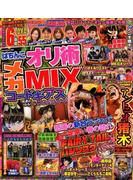ぱちんこオリ術メガMIX 27