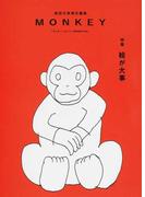 MONKEY vol.14(2018SPRING) 特集絵が大事