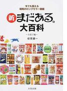 新まだある。大百科 今でも買える昭和のロングセラー図鑑 新訂版 お菓子編