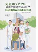 元気ホスピタル−最善の医療をめざして 愛知医科大学病院の最新医療