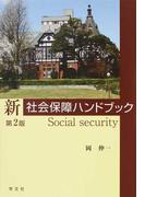 新社会保障ハンドブック 第2版