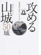 攻める山城50城 関東周辺歴史トレッキング