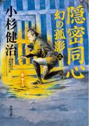 隠密同心 幻の孤影 書き下ろし長篇時代小説 3