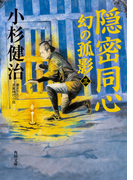 隠密同心 幻の孤影 書き下ろし長篇時代小説 3 (角川文庫)