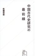 中国古代史研究の最前線 (星海社新書)