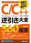 現場ですぐに使える!C/C++逆引き大全560の極意