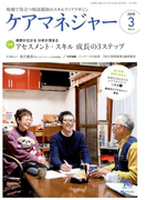 ケアマネジャー 2018年 03月号 [雑誌]