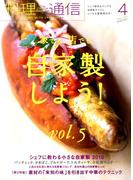 料理通信 2018年 04月号 [雑誌]