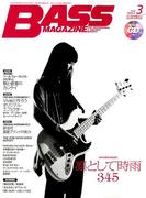 BASS MAGAZINE (ベース マガジン) 2018年 03月号 [雑誌]