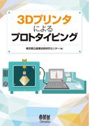 3Dプリンタによるプロトタイピング