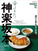 【期間限定ポイント40倍】神楽坂本 最新版