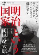 「明治」という国家[新装版](NHKブックス)