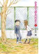 からかい上手の高木さん 8(ゲッサン少年サンデーコミックス)