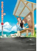 からかい上手の(元)高木さん 2(ゲッサン少年サンデーコミックス)