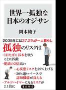 世界一孤独な日本のオジサン(角川新書)
